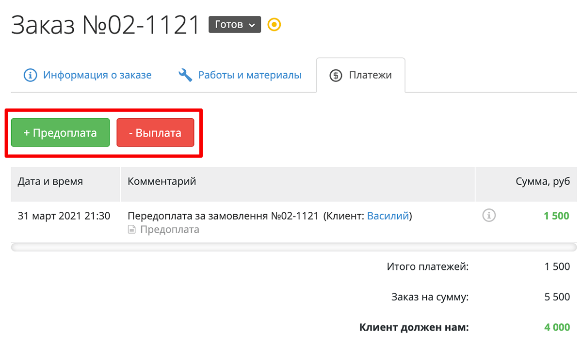 prepayment-payout-ru.png (36 KB)